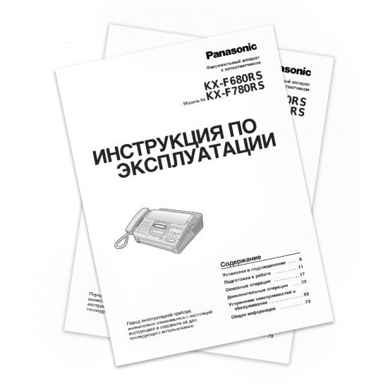 Печать инструкций по эксплуатации
