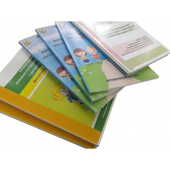 Печать рабочих тетрадей, учебных пособий