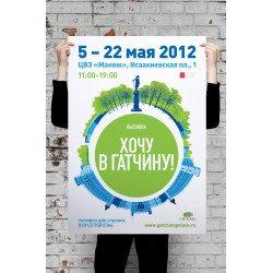 Плакаты на выставку