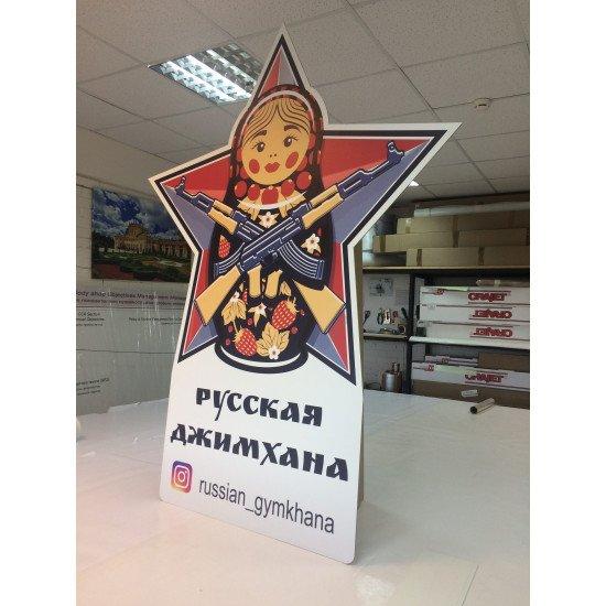 Ростовые фигуры на выставку