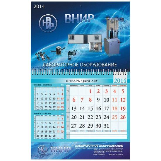 Квартальный календарь 3 в одном МИНИ