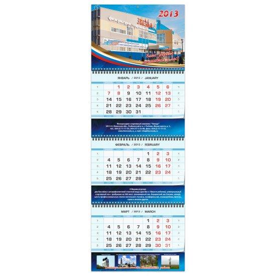 """Квартальный календарь """"Миди"""" 3 рекламных поля"""