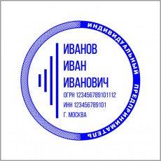 Печати и штампы. Изготовление печатей и штампов для ип, ооо в Москве недорого