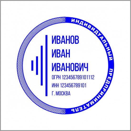 Печать ИП диаметром 38-40 мм