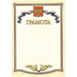 Грамота, Диплом - бумага 300 гр.м.