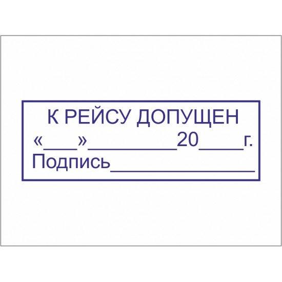 Штамп угловой, размер 60*20