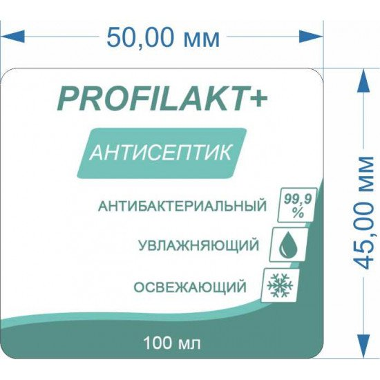 Наклейка на антисептик (влагостойкая)