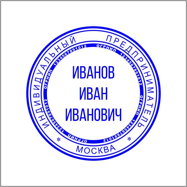 Печать ИП - И-051