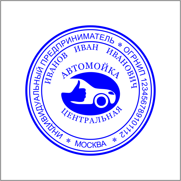Печать ИП - И-056