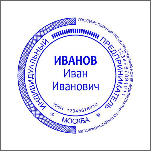 Печать ИП - И-061